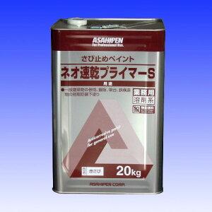 【あす楽対応・送料無料】アサヒペンネオ速乾プライマーS20KG赤さび