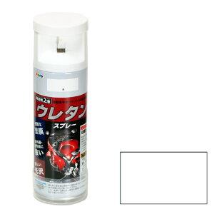 【あす楽対応・送料無料】アサヒペン2液ウレタンスプレー300ML白