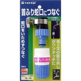 【あす楽対応】タカギニップル・コネクターバンド付G061