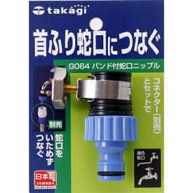 【あす楽対応】タカギバンド付蛇口ニップルG064