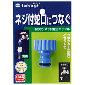【あす楽対応】タカギネジ付蛇口ニップルG065