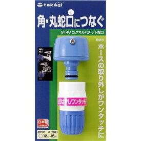 【あす楽対応】タカギカクマルパチツト蛇口G148
