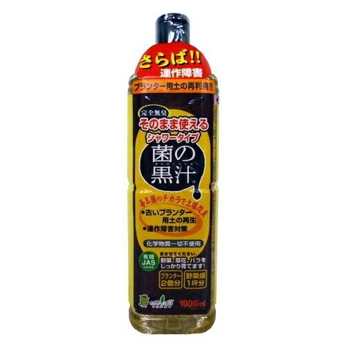 【あす楽対応】トヨチュー菌の黒汁 そのまま使えるタイプ1000ML