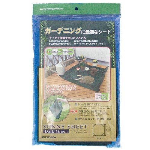 【あす楽対応】ミツギロンサニーシート ダークグリーンEG−74
