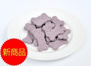 【メール便対応可】無添加 小麦粉不使用 ブルーベリーカリカリトリーツ  100g【犬/おやつ/無添加/】