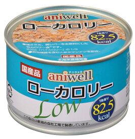 体重が気になる愛犬に aniwel アニウェル ドッグフード ローカロリー 150g 【犬/シニア/ダイエット/ドッグフード】