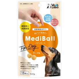 投薬補助用のおやつ メディボール 犬用 チーズ味 15個入 Medi Ball 【犬/おやつ/薬/】