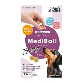 投薬補助用のおやつ メディボール 犬用 たら味 15個入 Medi Ball 【犬/おやつ/薬/】