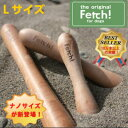 【メール便対応可】梨の木から作られた木製ドッグトーイ フェッチ Lサイズ 【犬/おもちゃ/噛む/木】