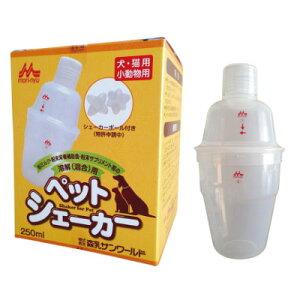 森乳 ワンラック ペットシェーカー 250ml 【子犬/離乳/子猫/ミルク/介護/サプリ】