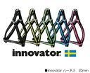 【メール便可】北欧のデザイン innovator イノベーター ハーネス 胴輪 20mm【全5色】 【犬/胴輪/おしゃれ/小型犬】