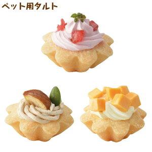 【冷凍商品】国産 ペット用 プチタルト 3種セット【犬/ケーキ/猫/記念日/誕生日】