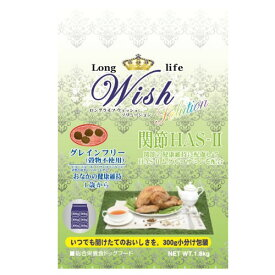 関節の健康維持に ロングライフ Wish ドッグフード HAS 1.8kg 【穀物フリー/関節/ドッグフード/犬】