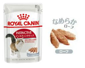 【正規品】ロイヤルカナン FHN インスティンクティブ ローフ 85g[成猫・ウェット]【お一人様5個まで】