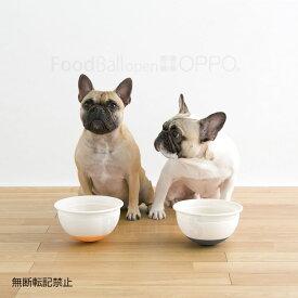 ゆっくり食事を楽しむための食器♪[正規品]OPPO(オッポ) FoodBallopen フードボール オープン[全2色]【犬/早食い防止/スロボウル/お皿/フードボウル/パグ/フレンチブル】