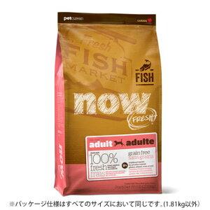 新鮮な食材 ナウフレッシュ グレインフリー フィッシュアダルト 2.72kg ドッグフード NOW FRESH Grain Free【犬/ドッグフード/】