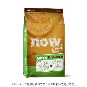 新鮮な食材 ナウフレッシュ グレインフリー キトン 1.81kg キャットフード NOW FRESH Grain Free【子猫/キャットフード/】