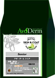正規品 アボダーム ドックフード シニア 5kg  AVO DERM 【アレルギー/ドッグフード/シニア犬/高齢犬】