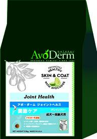 正規品 アボダーム ドックフード  ジョイントヘルス 2kg 関節ケア AVO DERM 【ドッグフード/関節ケア/皮膚/被毛】