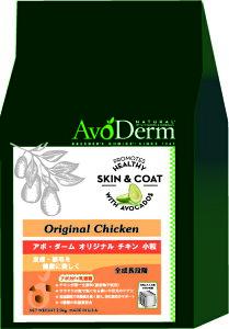 正規品アボダーム ドックフード オリジナルチキン 2kg  AVO DERM  【アレルギー/ドッグフード/皮膚/被毛】