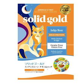 穀物不使用  ソリッドゴールド インディゴムーン 500g キャットフード 正規品 【猫/キャットフード/尿路ケア】