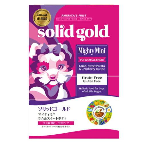 ラム肉が主原料 ソリッドゴールドマイティミニ 3kg  ドックフード 正規品 【犬/ドックフード/シニア/肥満犬】