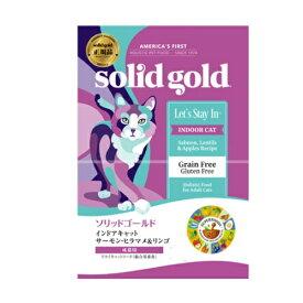毛玉ケアにおすすめ  ソリッドゴールド インドアキャット 1kg キャットフード 正規品 【猫/キャットフード/】