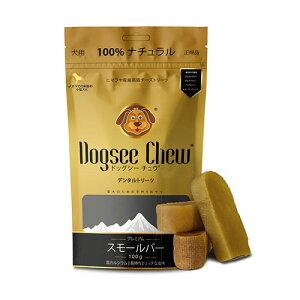 ヒマラヤ産 最高級チーズ ドッグシーチュウ スモールバー 100g Dogsee 【犬/おやつ/チーズ】