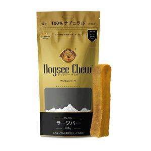 ヒマラヤ産 最高級チーズ ドッグシーチュウ ラージバー 100g Dogsee 【犬/おやつ/チーズ】