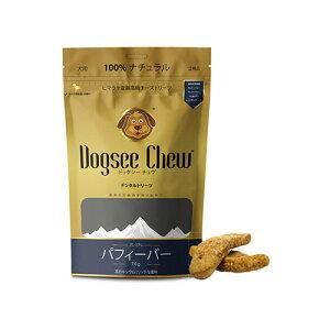 ヒマラヤ産 最高級チーズ ドッグシーチュウ パフィーバー 100g Dogsee 【犬/おやつ/チーズ】