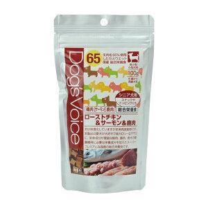 国産総合栄養食 ドッグヴォイス シニア 65 ローストチキン& サーモン&鹿肉  100g 【国産/ドックフード/アレルギー/半生】