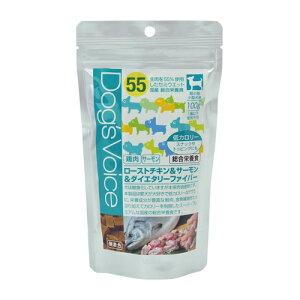 国産総合栄養食 ドッグヴォイス ダイエタリー55 ローストチキン&サーモン 100g 【国産/ドックフード/アレルギー/半生】