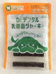 【メール便可】お口の健康維持をサポート Dr.デンタル 乳酸菌ジャーキー 鹿肉 6本入り【犬/無添加/ハミガキ/ジャーキー】