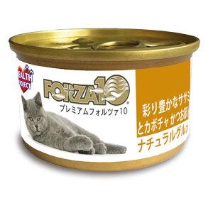 FORZA10 フォルツァディエチ キャットフード プレミアム ナチュラルグルメ缶 彩り豊かな ササミとカボチャ 75g【猫/成猫/フレーク/ウェットフード】