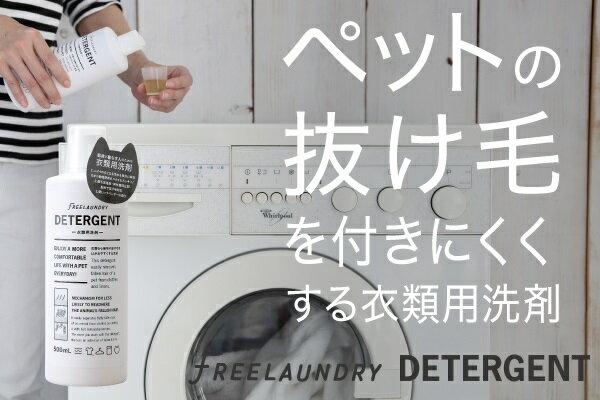 ペットの毛が付きにくく、落ちやすくなる衣類用洗剤 フリーランドリーディタージェント 500ml FREELAUNDRY  【猫/犬/抜け毛/洗濯】