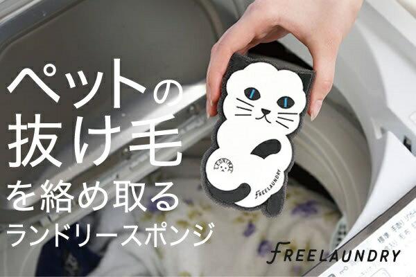 ペットの抜け毛を絡め取る フリーランドリー 2個入り ランドリースポンジ FREELAUNDRY  【猫/犬/抜け毛/洗濯】
