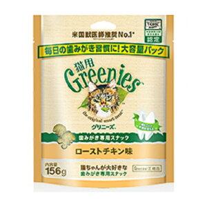 【大容量】正規品 猫用 グリニーズ ローストチキン味 156g 【猫/おやつ/歯磨き/グリニーズ】