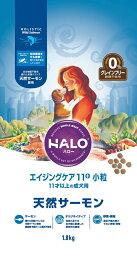 こだわりぬいた原材料 HALO ハロー ドッグフード エイジングケア 11+ 小粒 天然サーモン 1.8kg シニア 【/ナチュラル/ドッグフード/アレルギー】
