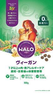 成犬の食物アレルギーに HALO ハロー ドッグフード ヴィーガン 900g 【/ナチュラル/ドッグフード/アレルギー】