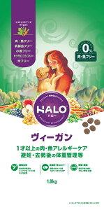 成犬の食物アレルギーに HALO ハロー ドッグフード ヴィーガン 1.8kg 【/ナチュラル/ドッグフード/アレルギー】