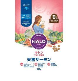 こだわりぬいた原材料 HALO ハロー キャットフード キトン  天然サーモン 400g  子猫・母猫用 【/ナチュラル/アレルギー/猫】