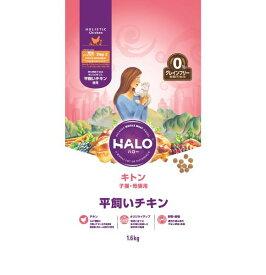 こだわりぬいた原材料 HALO ハロー キャットフード キトン  平飼いチキン 1.6kg  子猫・母猫用 【/ナチュラル/アレルギー/猫】