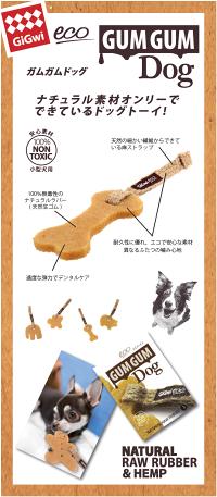 鴨のような鳴き声GiGwiプッシュトゥミュートプラッシュテール全2色【犬/おもちゃ/鳴る】