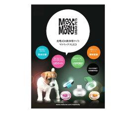 USB充電式、夜間散歩用LEDライト マックス&モーリー マトリックスLED [全6色] 【犬/お散歩/ライト/夜間】