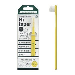 【メール便対応可】 やわらか段差歯ブラシ Hi taper Sサイズ made of Organics for Dog【犬/猫/歯ブラシ/簡単】