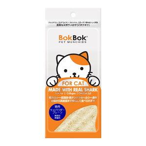 【メール便対応可】猫用 無添加おやつ BOKBOK ボクボク サメパウダー・プレーン 35g 【猫/おやつ/魚/関節/皮膚】