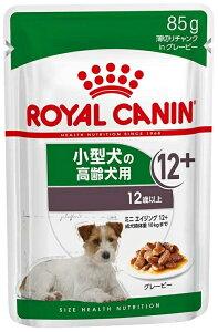 【正規品】ロイヤルカナン サイズ ヘルス ニュートリション ウェット ミニ エイジング12+ 小型犬の高齢犬用(12歳以上) 85g[犬・ドッグード・ウェット・]【お一人様5個まで】