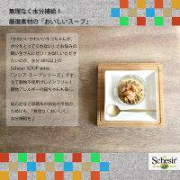 猫用スープシシアキャットグレインフリースープツナ&イカ85gSchesir【猫/スープ/自然素材/水分補給】