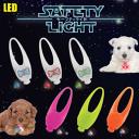 【メール便対応可】お散歩用安全ライト セーフティライト [全6種] 【犬/お散歩/ライト/夜間】