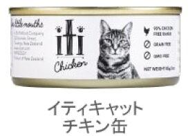 イティキャット チキン缶 85g iti ウェットフード【猫/ドッグフード/高品質】